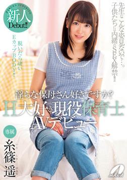 淫らな保母さん好きですか? 糸篠遥-電子書籍