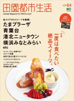 田園都市生活 Vol.64-電子書籍