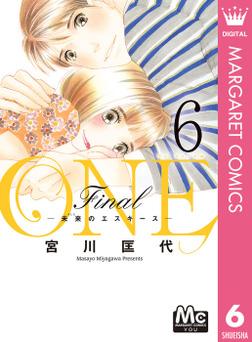 ONE Final ―未来のエスキース― 6-電子書籍