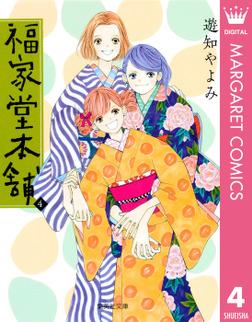 福家堂本舗 4-電子書籍
