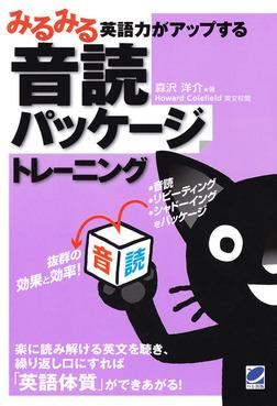 みるみる英語力がアップする音読パッケージトレーニング(CDなしバージョン)-電子書籍