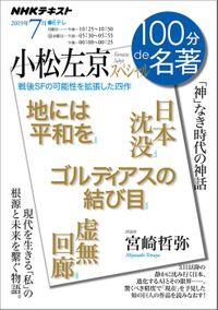 NHK 100分 de 名著 小松左京スペシャル2019年7月