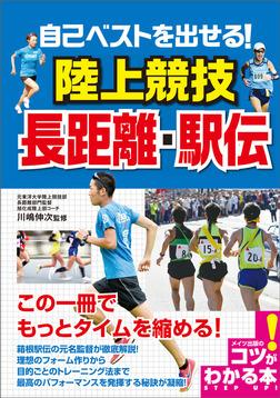 自己ベストを出せる!陸上競技 長距離・駅伝-電子書籍