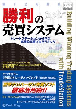 勝利の売買システム ──トレードステーションから学ぶ実践的売買プログラミング-電子書籍