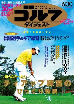 週刊ゴルフダイジェスト 2015/6/30号-電子書籍