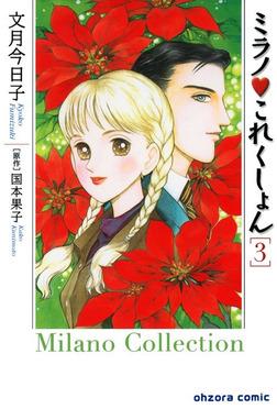 ミラノ・これくしょん 3-電子書籍