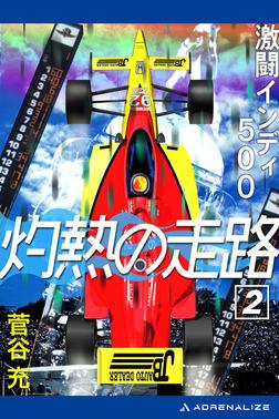 灼熱の走路(2) 激闘インディ500-電子書籍