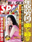 週刊SPA!(スパ)  2020年 9/8・15 合併号 [雑誌]