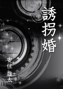 誘拐婚-電子書籍