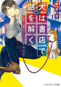 犬は書店で謎を解く ご主人様はワンコなのです