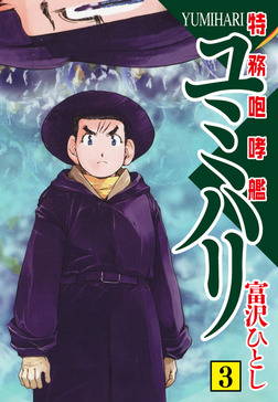 特務咆哮艦ユミハリ 3-電子書籍