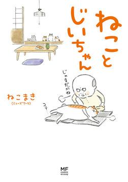 【電子限定フルカラー版】ねことじいちゃん-電子書籍