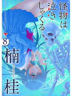 怪物は泣きじゃくる【分冊版】8話-電子書籍