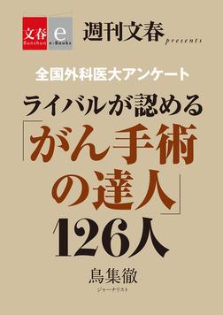 全国外科医 大アンケート ライバルが認める「がん手術の達人」126人 【文春e-Books】-電子書籍