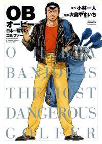 OB 日本一危ないゴルファー