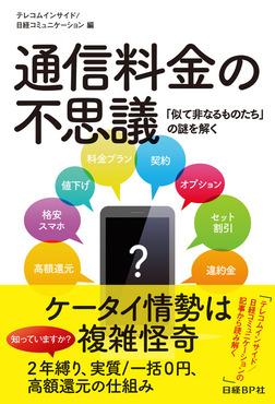 通信料金の不思議 「似て非なるものたち」の謎を解く-電子書籍