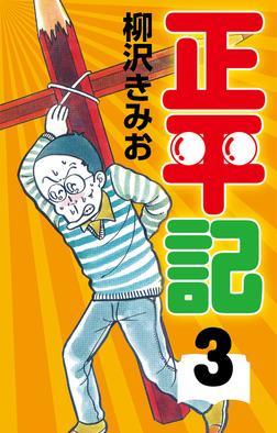 正平記(3)-電子書籍