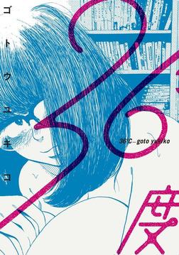 36度-電子書籍
