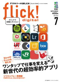 flick! digital 2014年7月号 vol.33