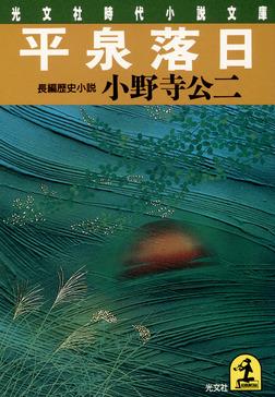 平泉落日-電子書籍