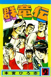群竜伝 第2巻