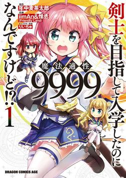 剣士を目指して入学したのに魔法適性9999なんですけど!?(1)-電子書籍