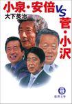 小泉・安倍vs.菅・小沢