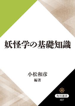 妖怪学の基礎知識-電子書籍