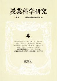 授業科学研究 4