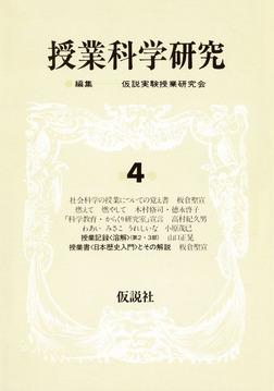 授業科学研究 4-電子書籍