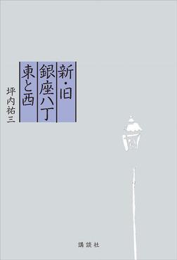 新・旧銀座八丁 東と西-電子書籍