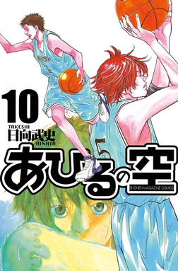 あひるの空(10)-電子書籍