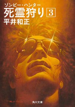 死霊狩り (3)-電子書籍