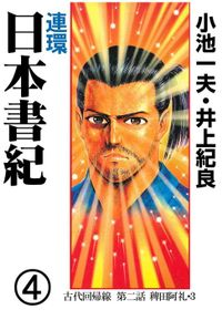 連環 日本書紀4