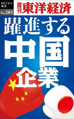 躍進する中国企業―週刊東洋経済eビジネス新書No.281-電子書籍