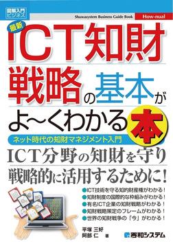 図解入門ビジネス 最新 ICT知財戦略の基本がよーくわかる本-電子書籍