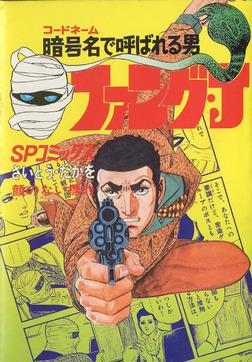 ファング・J 2巻-電子書籍