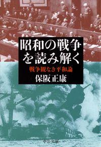 昭和の戦争を読み解く 戦争観なき平和論(中公文庫)