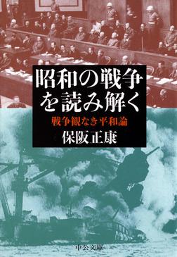 昭和の戦争を読み解く 戦争観なき平和論-電子書籍
