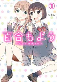 百合もよう ~咲宮4姉妹の恋~ (1)
