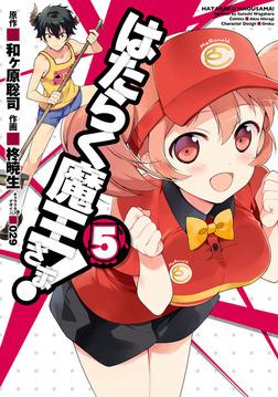 はたらく魔王さま!(5)-電子書籍