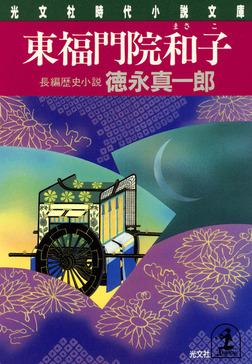 東福門院和子(まさこ)-電子書籍