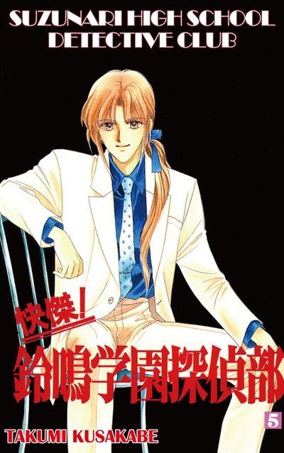 SUZUNARI HIGH SCHOOL DETECTIVE CLUB, Volume 5