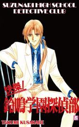 SUZUNARI HIGH SCHOOL DETECTIVE CLUB, Volume 5