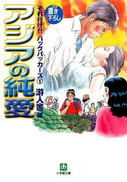それ行け!! バックパッカーズ1 アジアの純愛(小学館文庫)-電子書籍