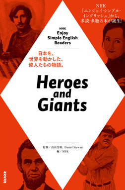 NHK Enjoy Simple English Readers Heroes and Giants-電子書籍