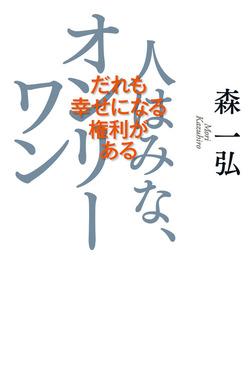 人はみなオンリーワン-電子書籍