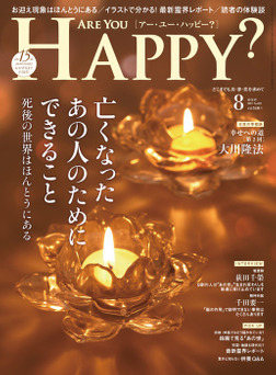 Are You Happy? (アーユーハッピー) 2019年8月号-電子書籍