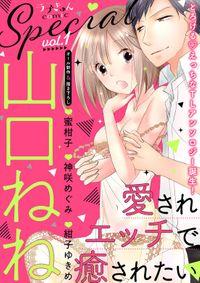 ラブきゅんコミックSpecial vol.1