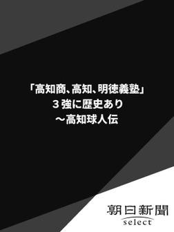 「高知商、高知、明徳義塾」 3強に歴史あり ~高知球人伝-電子書籍